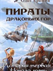 Пираты Драконьих гор. История первая. Начало пути. Олег Ерёмин