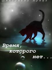 Время, которого нет. Ирина Дмитриева