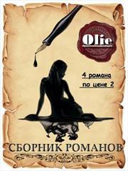 Сборник романов. Ольга Олие