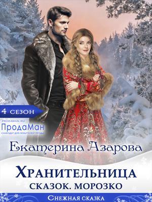 Хранительница сказок. Морозко. Екатерина Азарова