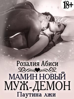Мамин новый муж-демон. Паутина лжи. Розалия Абиси
