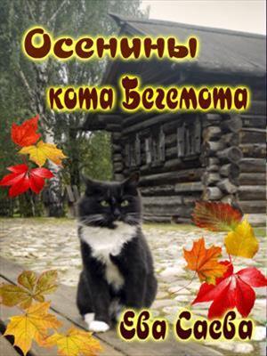 Осенины кота Бегемота. Ева Саева