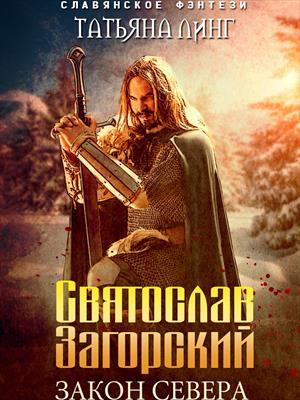 Святослав Загорский. Закон Севера. Татьяна Линг