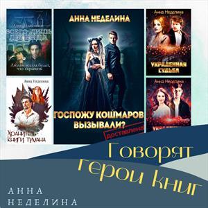 Говорят герои книг