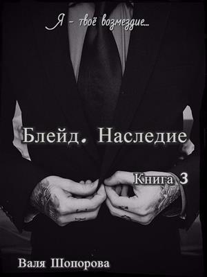 Блейд. Наследие. Книга 3. Валя Шопорова