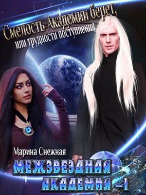 Межзвездная Академия-1. Марина Снежная