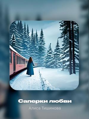 Сапёры любовного поля. Алиса Тишинова
