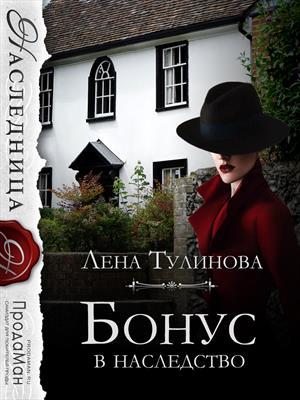 Бонус в наследство. Лена Тулинова