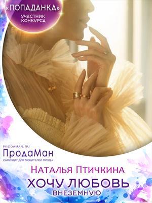 Хочу любовь внеземную! Наталья Птичкина