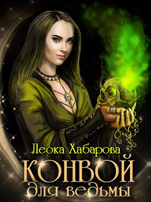 Конвой для ведьмы. Леока Хабарова