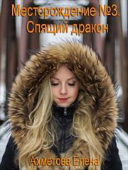 Месторождение №3. Спящий дракон. Елена Ахметова