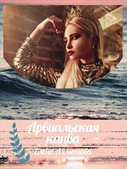 Арвиальская канва. Елена Ахметова