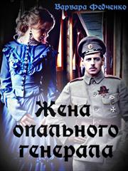 Жена опального генерала. Варвара Федченко