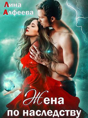 Жена по наследству, или Сюрприз для дракона. Лина Алфеева