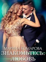 Знакомьтесь: любовь. Марина Комарова