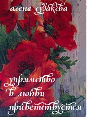 Упрямство в любви приветствуется. Алена Судакова