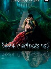 Подписка! Зверь с острова Рай. Александр Егоров