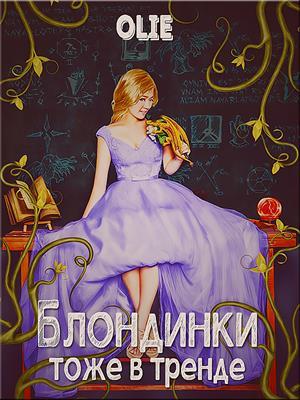 Блондинки тоже в тренде. Olga Olie
