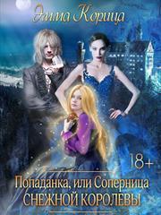 Попаданка: соперница Снежной Королевы. Эмма Корица
