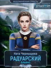 Подписка! Радуарский Альянс. Ната Чернышева