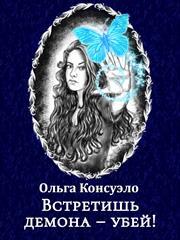 Встретишь демона - убей! Ольга Консуэло