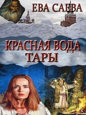 Красная вода Тары. Ева Саева