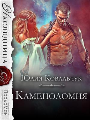 Каменоломня. Юлия Ковальчук
