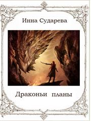 Драконьи планы. Инна Сударева