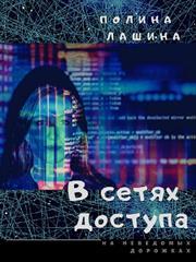 В сетях доступа. Полина Лашина
