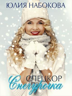 Спецкор Снегурочка. Юлия Набокова