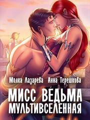 Мисс Ведьма Мультивселенная. Молка Лазарева и Анна Терешкова