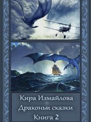Драконьи сказки. Том 2. Кира Измайлова