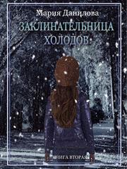 Заклинательница холодов. Книга вторая. Мария Данилова