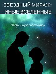 Звездный мираж: иные вселенные. Часть 1: Аура твоего мира. Наталья Черепанова