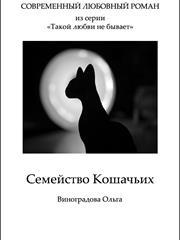 Семейство кошачьих. Оля Виноградова