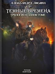 Темные времена. Трилогия. Александра Лисина