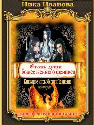 Огонь души божественного феникса. Ника Иванова