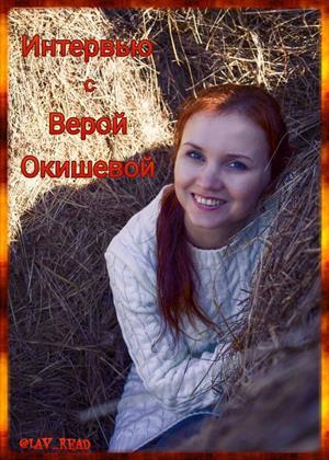 Вера Окишева: О том, как пишутся книги, о дружбе, соавторстве и творчестве...