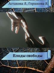 Плоды свободы. Людмила  Астахова, Яна Горшкова