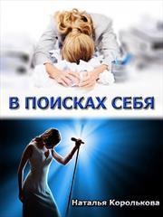 В поисках себя. Наталья Королькова