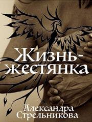 Жизнь - жестянка. Александра Стрельникова