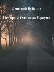 История Оливера Брауна. Дмитрий Буйских