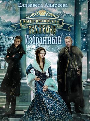 Императорская магическая академия. Избранный. Елизавета Андреева