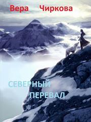 Северный перевал. Вера Чиркова
