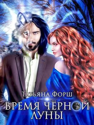 Время Черной Луны. Татьяна Форш