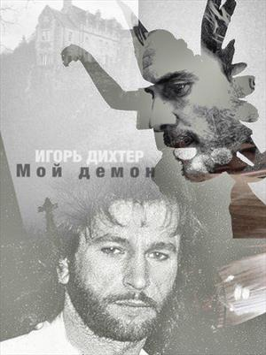 Мой демон. Игорь Дихтер