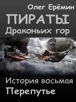 Пираты Драконьих гор. История восьмая. Перепутье. Олег Еремин