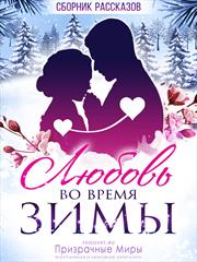 """Сборник """"Любовь во время зимы"""""""