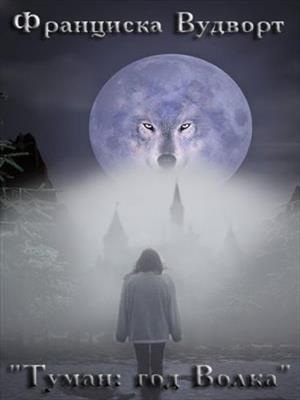 Туман: год Волка. Франциска Вудворт