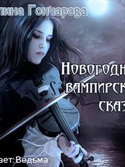 АУДИО. Новогодняя вампирская сказка. Галина Гончарова